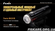 Велофара FENIX BC21R XM-L2 T6 NATURAL WHITE LED  6